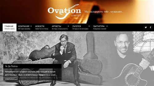 ovation.guitars.concept